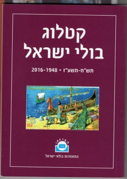 קטלוג בולי ישראל מס' 10