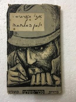יומן המלחמה (מכתבים מן החזית)