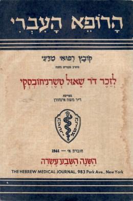 הרופא העברי - קובץ רפואי מדעי / לזכר ד