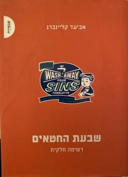 שבעת החטאים רשימה חלקית