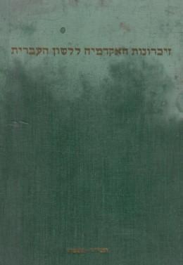 זכרונות האקדמיה ללשון העברית / א-ב תשי