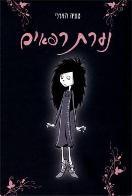 נערת רפאים