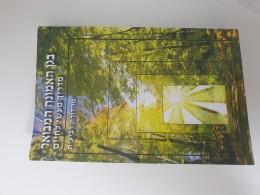 בגן האמונה המבואר - מדריך מעשי לחיים | מהדורה רביעית