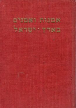 אמנות ואמנים בארץ-ישראל