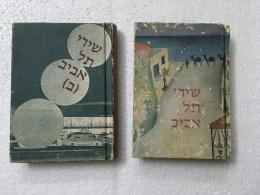 שירי תל-אביב מבחר זוטא א+ב