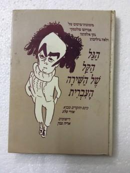 הגל הקל של השירה העברית-פזמונות -פרסום של אברהם שלונסקי,נתן אלתרמן ולאה גולדברג