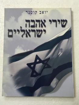 שירי אהבה ישראליים