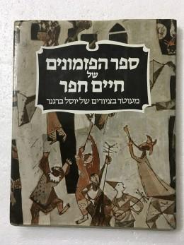 ספר הפזמונים של חיים חפר - מעוטר בציורים של יוסל ברגנר