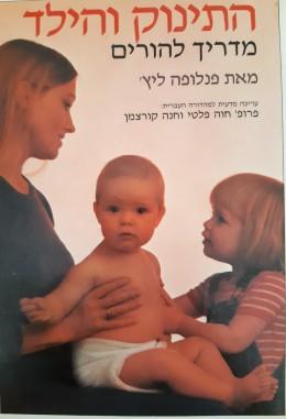 התינוק והילד: מדריך להורים