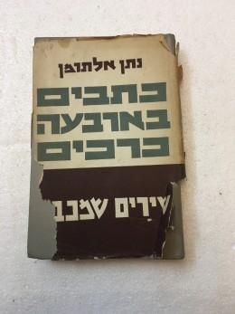 כתבים בארבעה כרכים / נתן אלתרמן