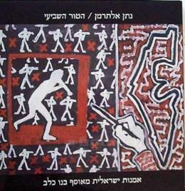 הטור השביעי / נתן אלתרמן - אמנות ישראלית מאוסף בנו כלב
