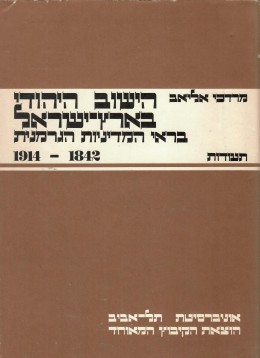 הישוב היהודי בארץ-ישראל בראי המדיניות הגרמנית 1914-1842 / בשני כרכים במארז מקורי: 1- עברית 2- בשפת