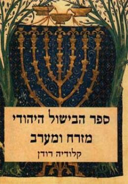ספר הבישול היהודי מזרח ומערב