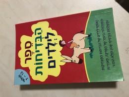 ספר הבדיחות לילדים