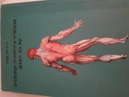 אנטומיה פיזיולוגיה ופתלוגיה של גוף האדם