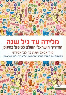 מלידה עד גיל שנה - המדריך הישראלי השלם לטיפול בתינוק