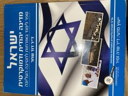 מדינה יהודית ודמוקרטית ספר לימוד באזרחות לחטיבה העליונה