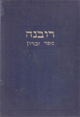 רובנה - ספר זכרון
