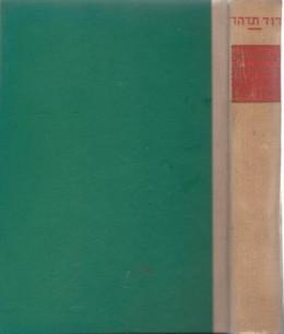בשירות המולדת: (1912-1960) זכרונות, דמויות, תעודות ותמונות
