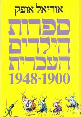 ספרות הילדים העברית 1900-1948 - כרך שני