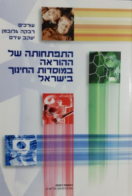 התפתחותה של ההוראה במוסדות החינוך בישראל