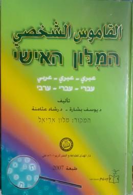 המלון האישי עברי-עברי-ערבי