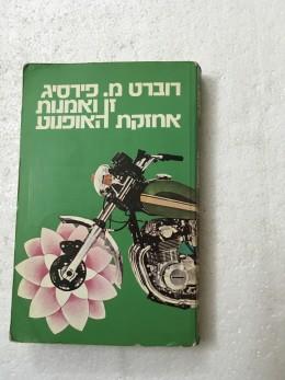 זן ואומנות אחזקת האופנוע