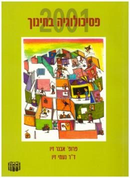 פסיכולוגיה בחינוך 2001