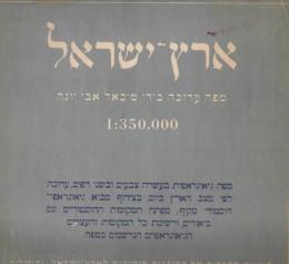 ארץ-ישראל מפה ערוכה בידי מיכאל אבי יונה / ב-2 מפות 1:350,000