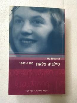 היומנים של סילביה פלאת - 1950-1962