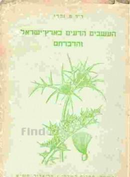 העשבים הרעים בארץ ישראל והדברתם / ספרית השדה 1941