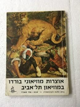 אוצרות מוזיאוני בורדו במוזיאון תל-אביב שבט-אדר תשכ