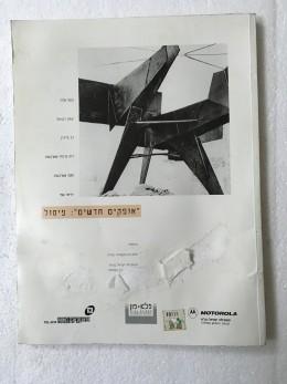 אופקים חדשים :פיסול מוזיאון תל אביב, 1996
