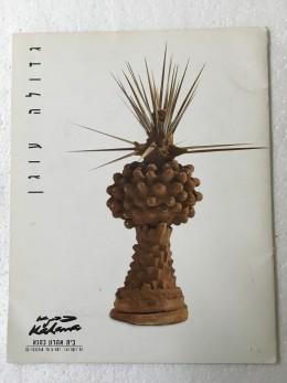 גדולה עוגן: כמו טבע, רמת גן 3 פברואר, 1996 - 20 אפריל, 1996