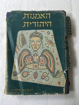 האמנות היהודית