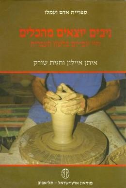 ניבים יוצאים מהכלים - חיי יום-יום בלשון העברית