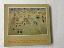 שנות העשרים באמנות ישראל.- סיוון תשמ