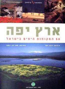 ארץ יפה - 50 המקומות היפים בישראל