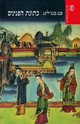 כתונת הפנינים מאוצר סיפורי מינג