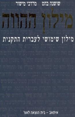 מילון ההווה - מילון שימושי לעברית התקנית