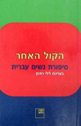 הקול האחר - סיפורת נשים עברית