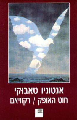 חוט האופק/ רקוויאם