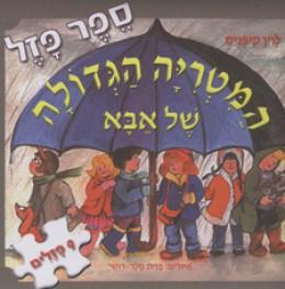 המטריה הגדולה של אבא - ספר פזל