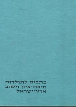 כתבים לתולדות חיבת-ציון וישוב ארץ-ישראל / כרכים- א-ב-ג-ד-ה.