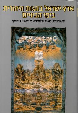 ארץ-ישראל בהגות היהודית בימי הביניים (חדש לגמרי!)