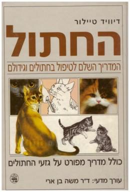 החתול - המדריך השלם לטיפול בחתולים וגידולם (כחדש, המחיר כולל משלוח)