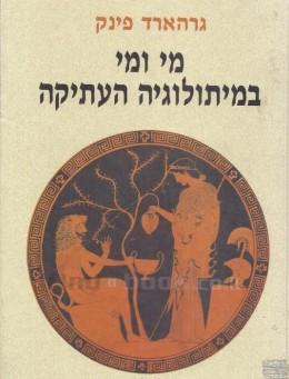 מי ומי במיתולוגיה העתיקה