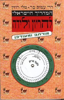 המדריך הישראלי להריון ולידה