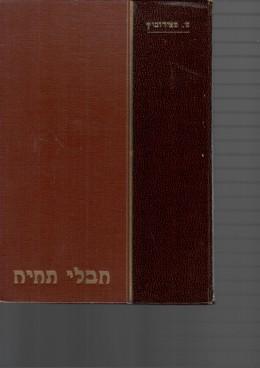 חבלי תחיה: קבץ מאמרים נבחרים בשאלות הישוב העברי בארץ-ישראל מלפני 50 שנה ועד פרוץ מלחמת העולם