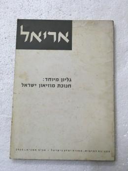 אריאל: כתב עת לתרבות גליון מיוחד: חנוכת מוזיאון ישראל